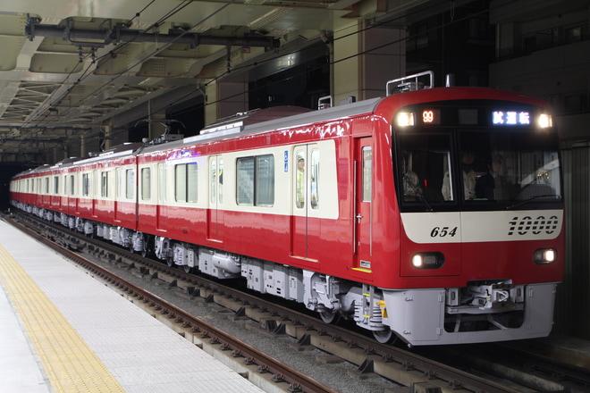 【京急】新1000形1649編成 夜間試運転