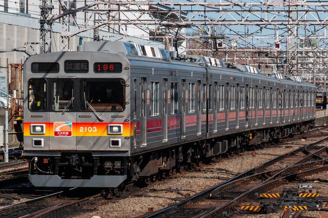 31位【東急】2000系2003F 長津田車両工場出場試運転(アクセス数:5062)