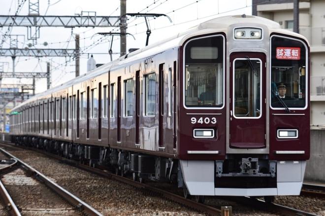 【阪急】9300系9303F試運転