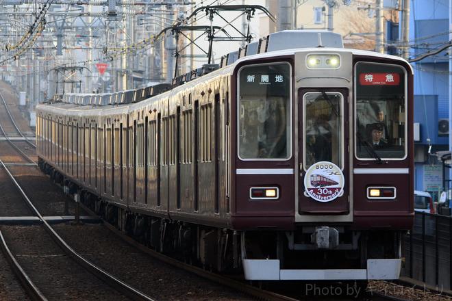 【阪急】『8000系車両誕生30周年記念列車』運行