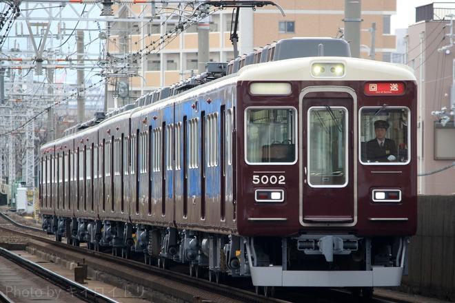 【阪急】5000系5002F 検査を終えて返却回送