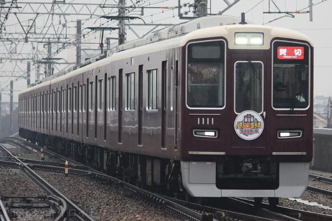【阪急】NHK『鉄オタ選手権』ロケ貸切列車運転
