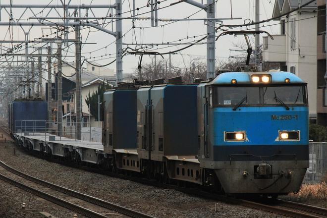 26位【JR貨】Mc250系Mc250-1〜Mc250-4川崎車両所出場試運転(アクセス数:5466)