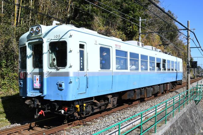 【伊豆急】100系 引退記念 団体貸切列車