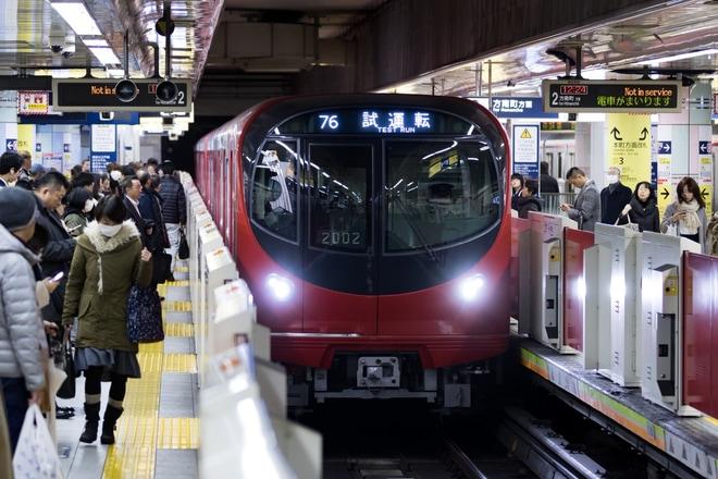 【メトロ】丸ノ内線新型車両2000系試運転開始