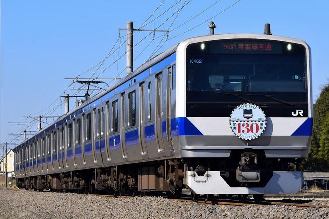 【JR東】E531系カツK462編成 水戸線開業130周年記念ヘッドマーク掲出