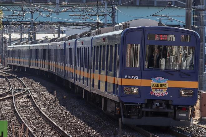 44位【東武】ありがとう50090型ブルーバード号(アクセス数:4817)