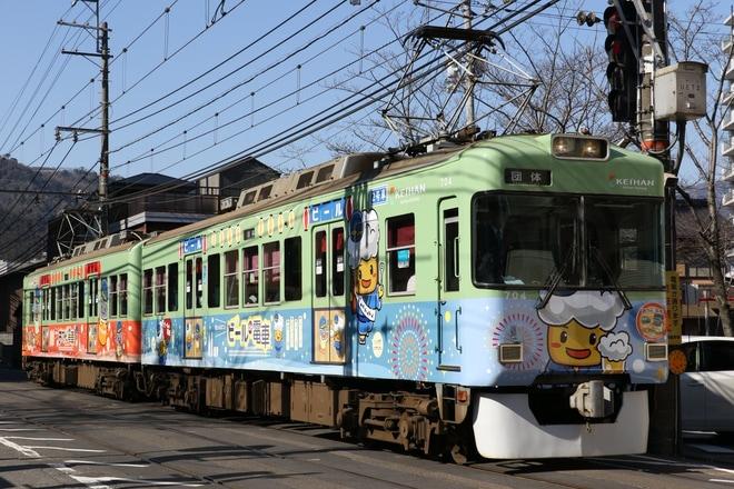 【京阪】おでんde電車