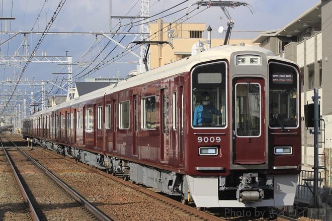 【阪急】9000系 9009F出場試運転