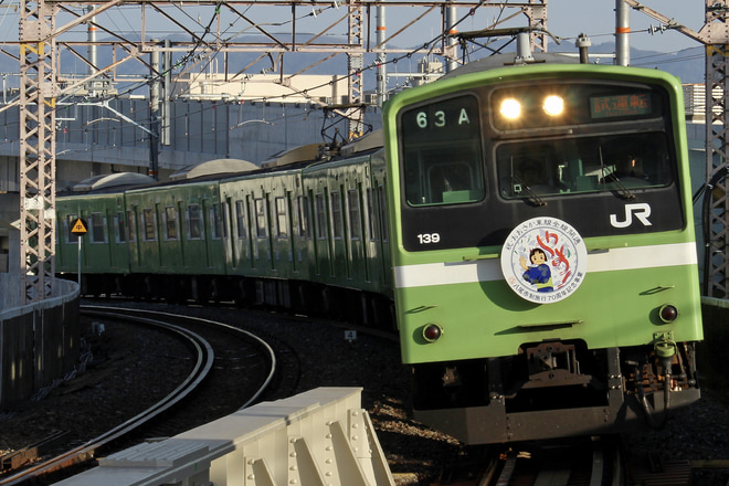 41位【JR西】201系 おおさか東線ハンドル訓練HM掲出(アクセス数:4842)
