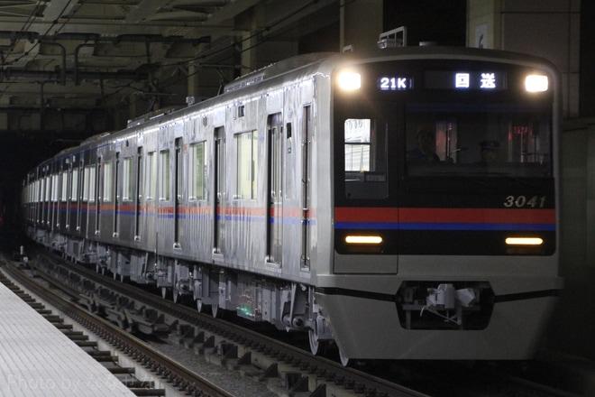 【京成】3000形3041編成 J-TREC出場回送