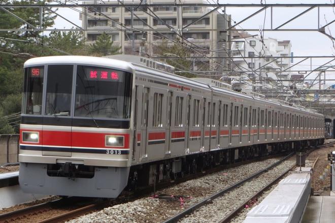【東急】3000系3013F長津田車両工場出場試運転