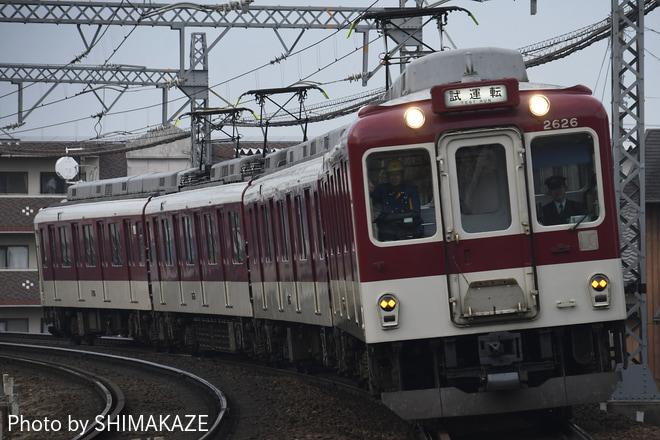 【近鉄】2610系 X26 出場試運転