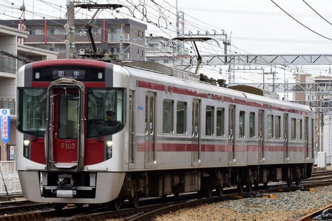 【西鉄】9000形9103F 団体列車運行