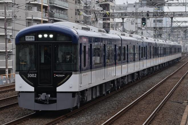 【京阪】3000系3002F寝屋川車庫出場試運転