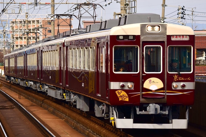 【阪急】6300系「京とれいん」にて快速特急A運転開始