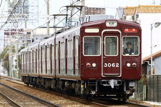 【阪急】3000系3062Fが西宮車庫から正雀工場へ回送