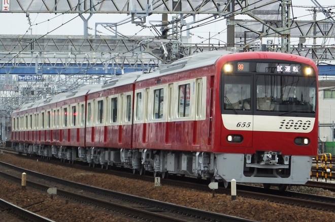 【京急】新1000形1655編成 J-TREC出場試運転