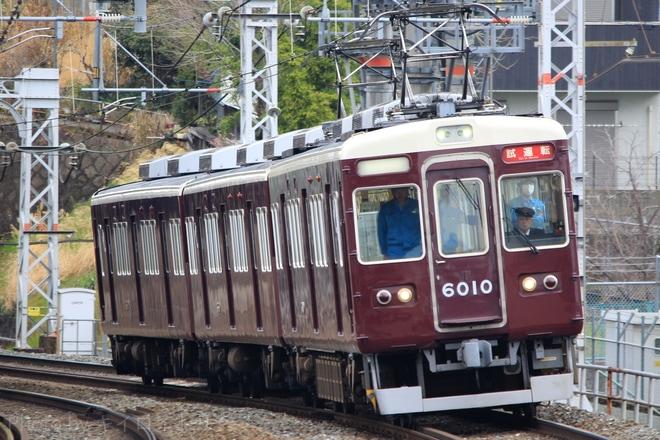 【阪急】6000系6010F 出場試運転