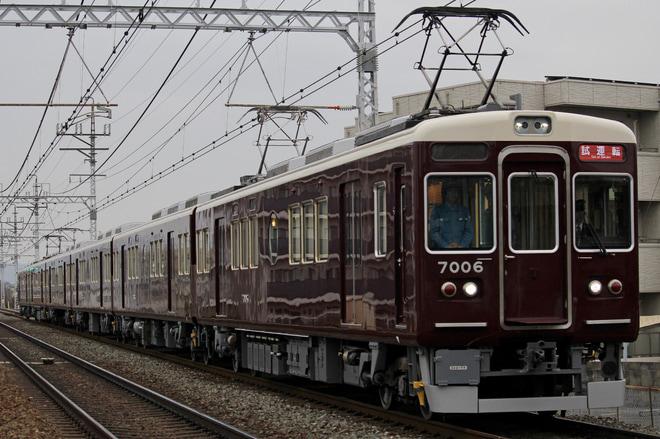 【阪急】7000系7006F京とれいん雅洛試運転