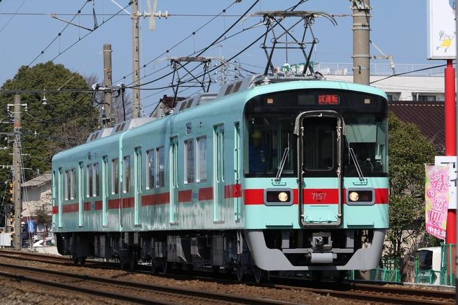 【西鉄】7050形7157F 出場試運転