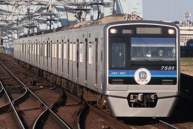 【北総】北総線開業40周年記念 ヘッドマーク掲出