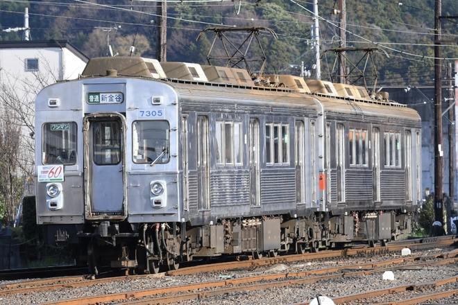 【大鉄】7200系 オールステンレスカー60周年HM掲出