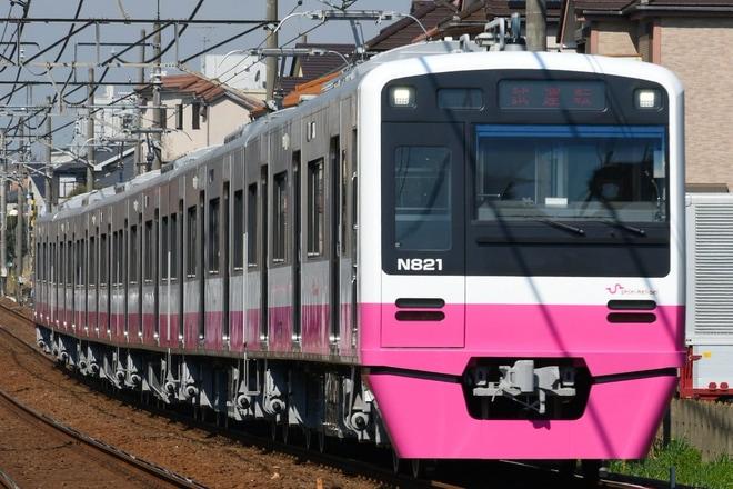 【新京成】N800形N828編成くぬぎ山出場試運転