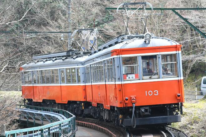 【箱根】モハ1形 103-107号 貸切列車運転