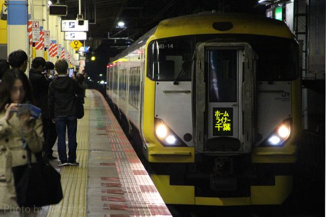 【JR東】ホームライナー千葉 運行終了
