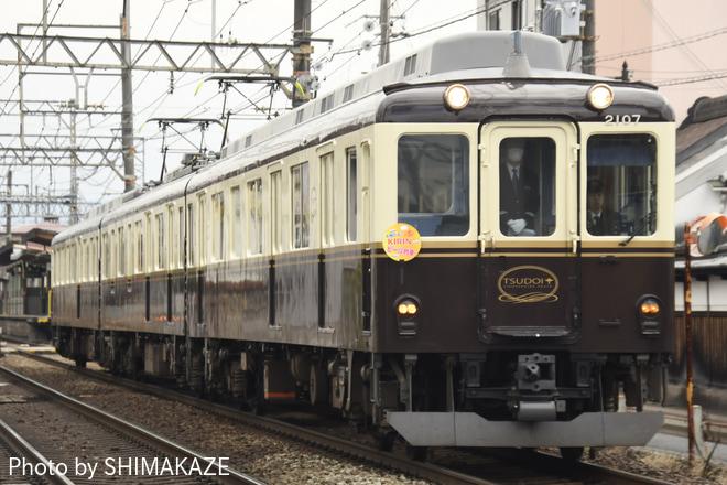 【近鉄】 観光列車つどいを使用したビ―ル列車