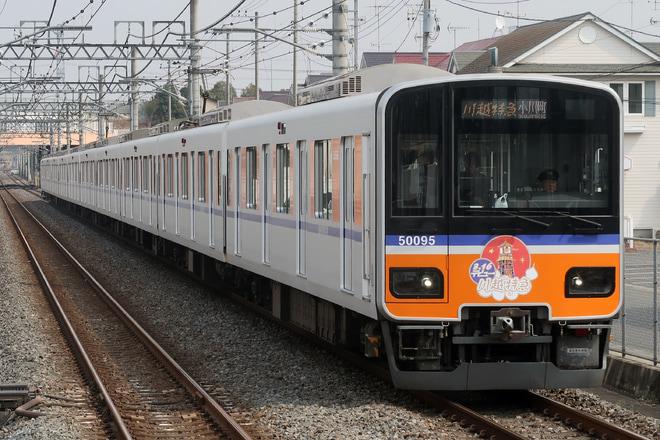 【東武】50090系使用「川越特急」が運行開始