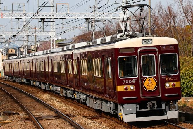 【阪急】7000系7006F「京とれいん雅洛」報道関係者向けの貸切列車