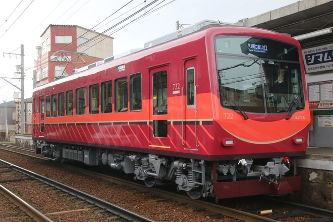 【叡電】デオ720形リニューアル722号営業運転開始