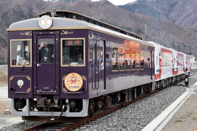 【三鉄】リアス線開通記念列車運転