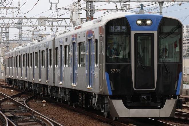 【阪神】5700系5709F本線試運転