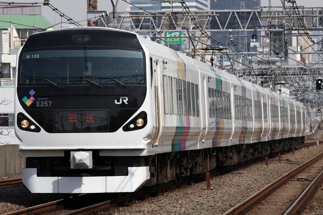 【JR東】E257系モトM-109編成 尾久疎開返却回送
