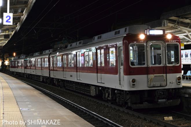 【近鉄】2430系G40名古屋線貸し出し