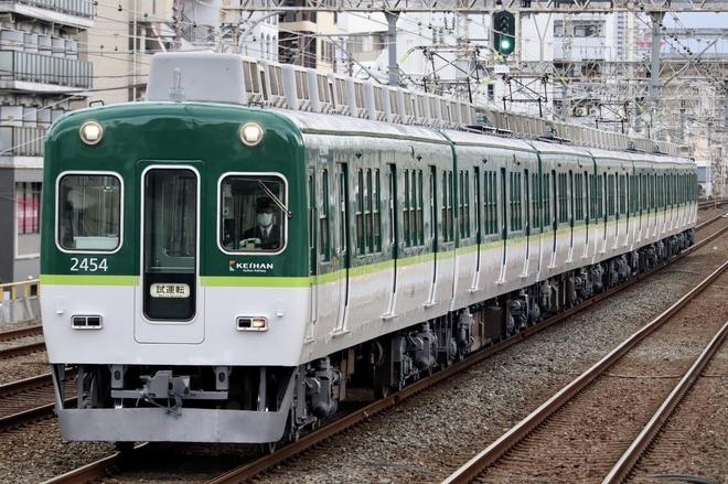 【京阪】2400系2454F 寝屋川工場出場試運転