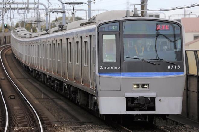 【相鉄】8000系8713F(8713×10)機器更新出場試運転