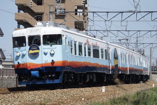 【あいの風】観光列車「一万三千尺物語」運行開始