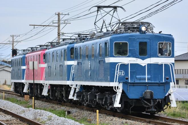 【秩鉄】電気機関車四重連が運転される