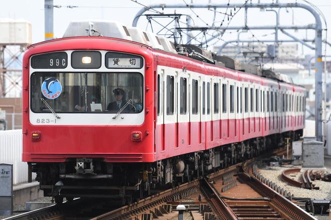 【京急】800形823編成 貸切列車「800形満喫号」