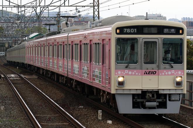 【京王】7000系7801F臨時回送