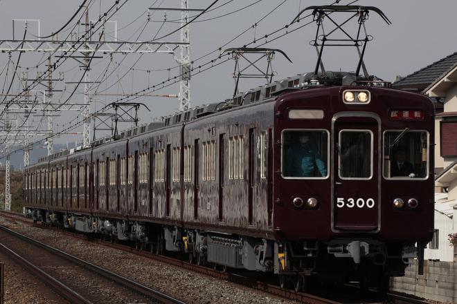 【阪急】5300系5300F正雀出場試運転