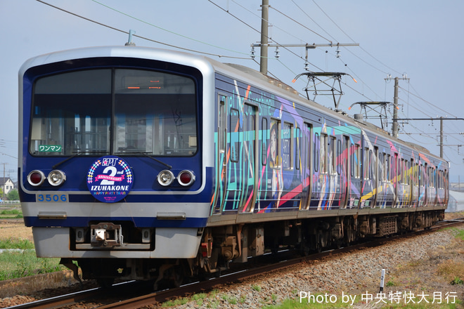 【伊豆箱】3000系3506編成「HAPPY PARTY TRAIN」2周年記念ヘッドマーク掲出