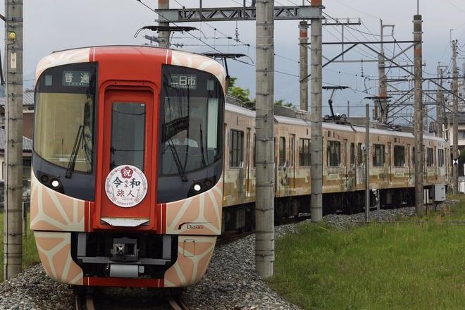 【西鉄】旅人へ令和改元記念ヘッドマーク