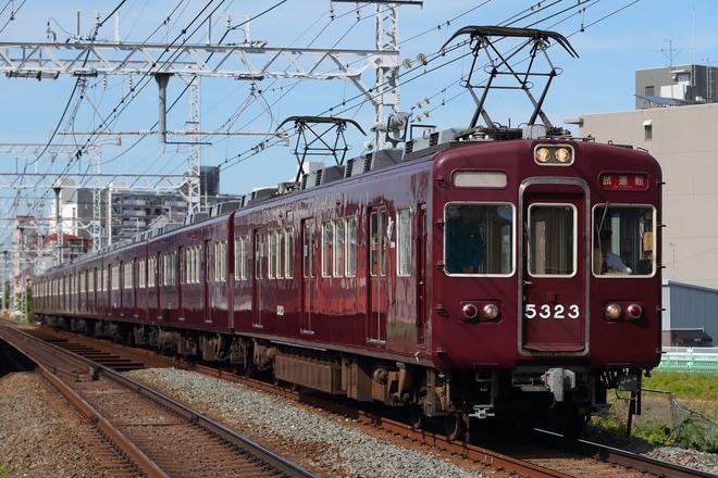 【阪急】5300系5323F出場試運転