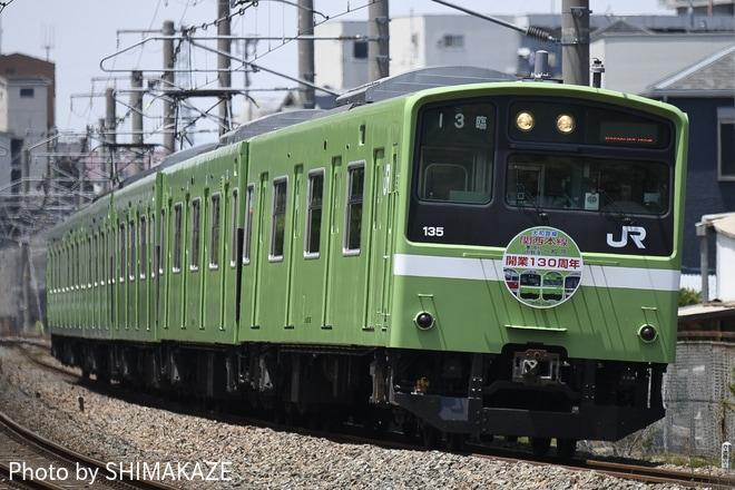 【JR西】JR難波〜柏原開業130周年記念列車