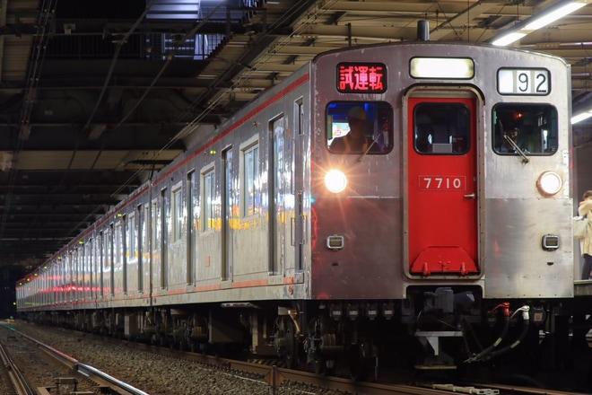 【相鉄】7000系7710F(7710×8)が8両編成になり試運転